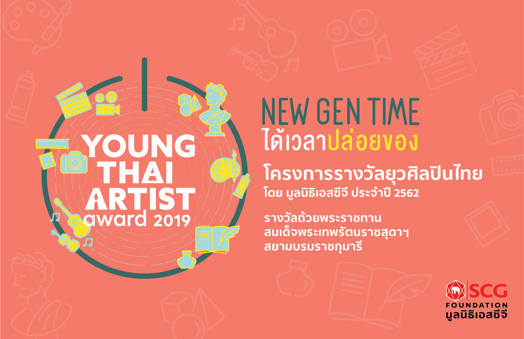 Young Thai Artist Award 2019