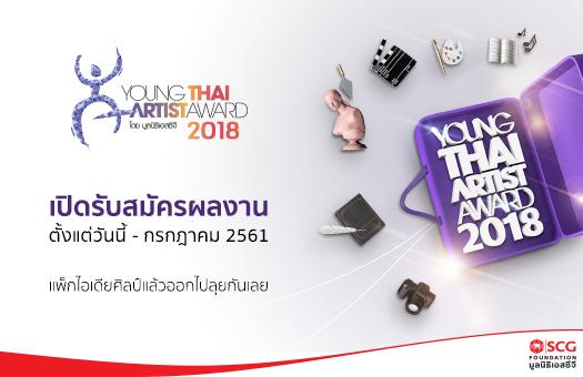มูลนิธิเอสซีจีชวนน้องๆ ปลดปล่อยพลังสร้างสรรค์ ประชันไอเดียศิลป์ ในโครงการ Young Thai Artist Award 2018 ชิงถ้วยพระราชทานสมเด็จพระเทพฯ