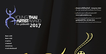 Announcement SCG Foundation Announces Results List of finalists for the Young Artist Contest of Thailand Young Artist Contest 2016 (YOUNG THAI ARTIST AWARD 2017)