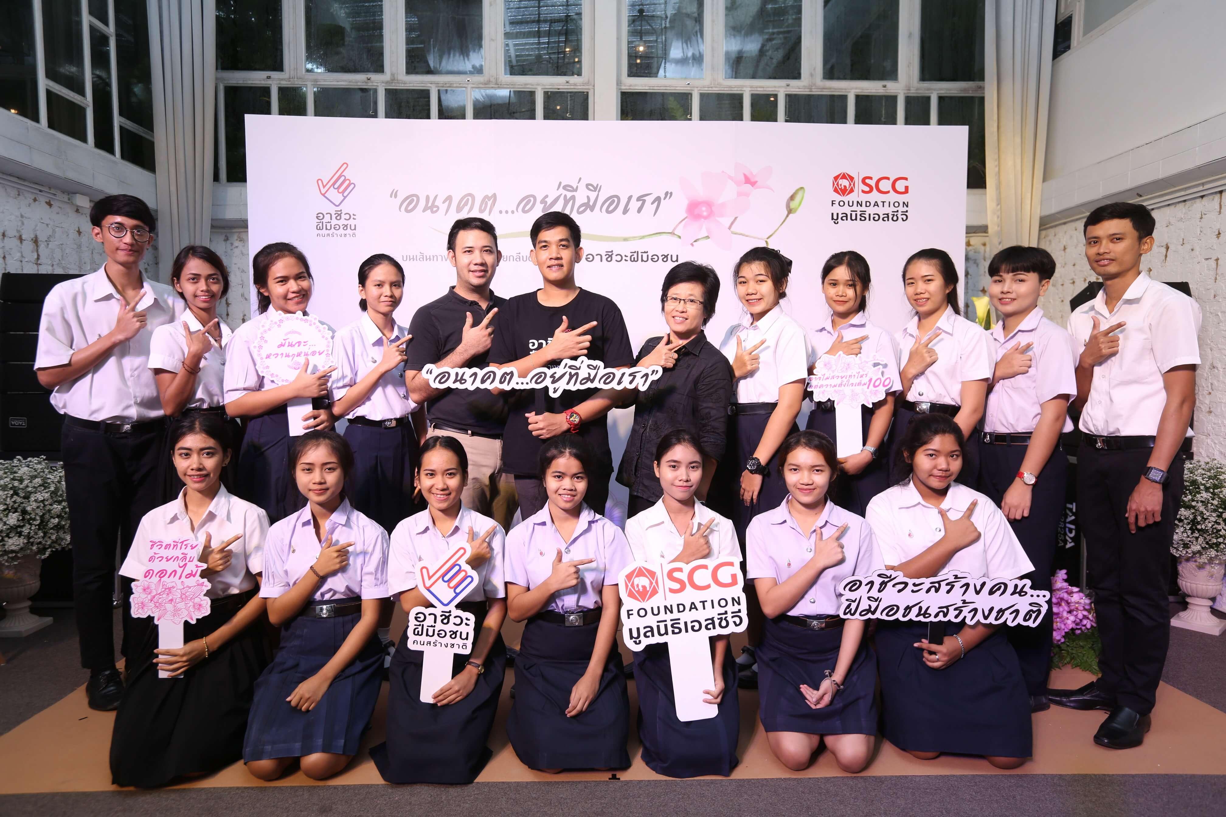 'อนาคตอยู่ที่มือเรา' มูลนิธิเอสซีจีเปิดตัวอาชีวะฝีมือชนคนเก่ง ตัวแทนประเทศไทยแข่งจัดดอกไม้บนเวทีโลก