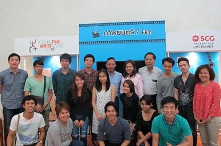 ลับคมผู้กำกับเลือดใหม่ ในกิจกรรมวิจารณ์หนังสั้น 'Young Thai Artist Award 2013'