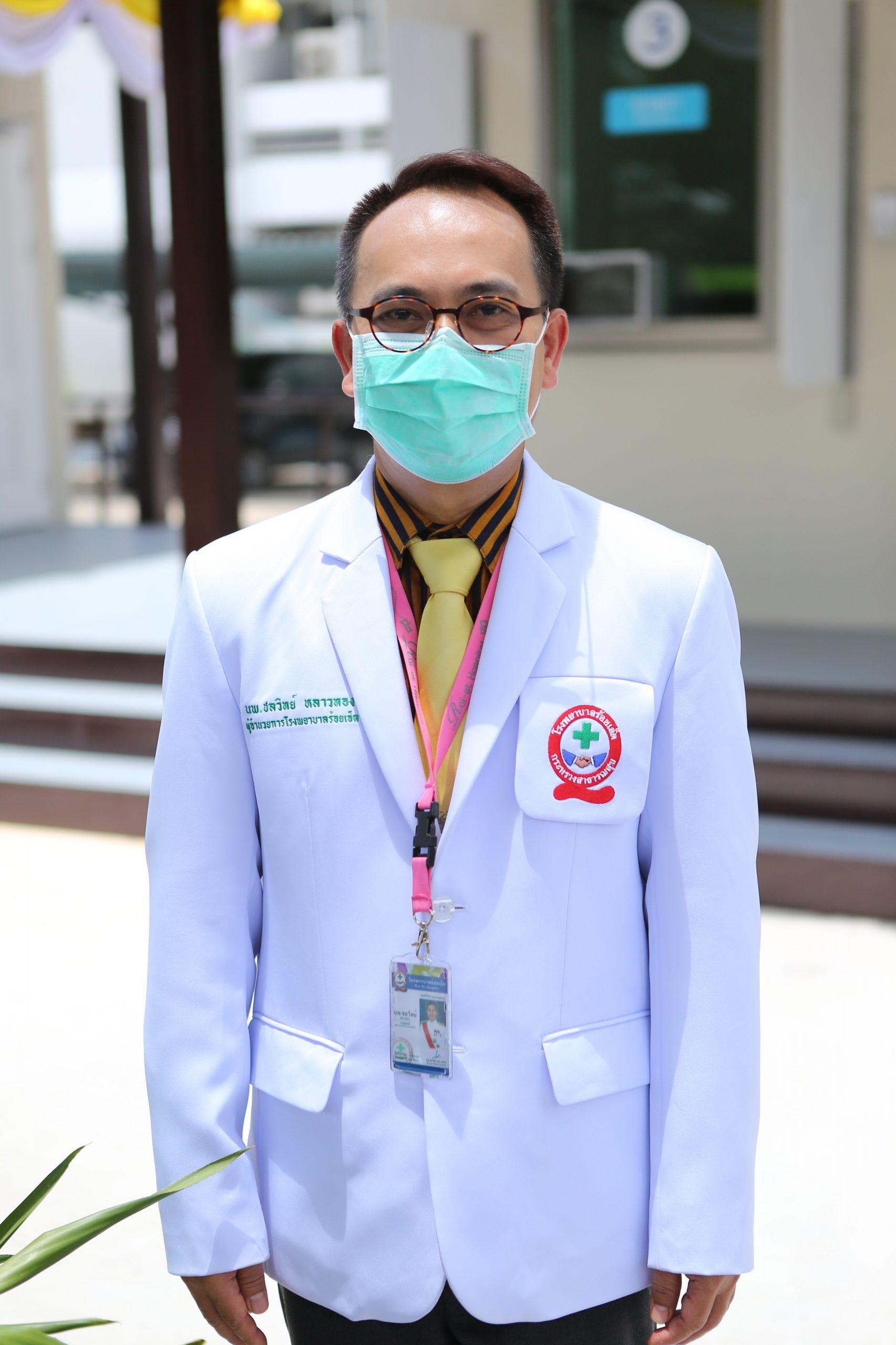 5ผู้อำนวยการโรงพยาบาลร้อยเอ็ด